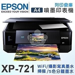 EPSON XP-721 19合一旗艦雙面雲端相片機王