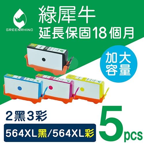 綠犀牛 for HP NO.564XL / 2黑3彩超值組 ( CN684WA +  CB323WA ~ CB325WA ) 高容量環保墨水匣