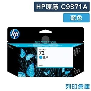 HP C9371A (NO.72) 原廠藍色墨水匣