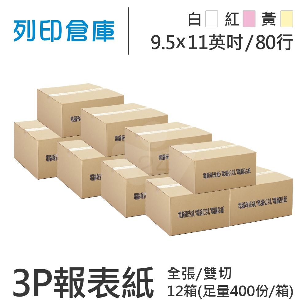 【電腦連續報表紙】 80行 9.5*11*3P 白紅黃/ 雙切 全張 /超值組12箱(足量400份)