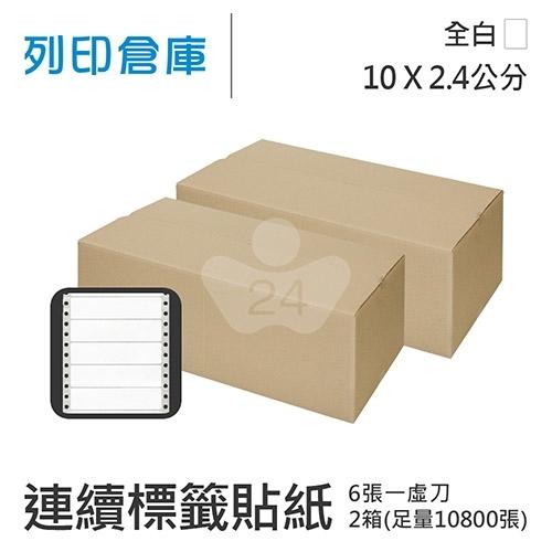 【電腦連續標籤貼紙】白色連續標籤貼紙10x2.4cm / 超值組2箱 (10800張/箱)