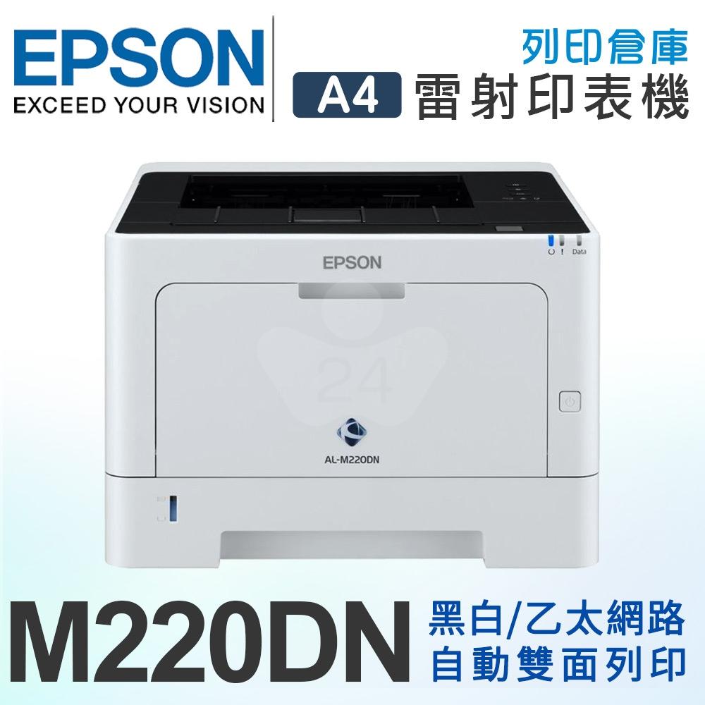EPSON AL-M220DN 黑白雷射印表機