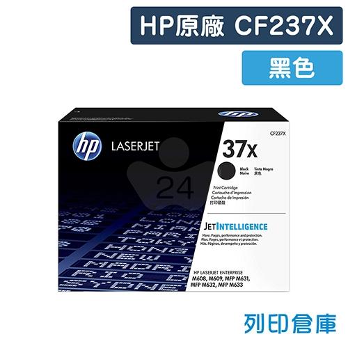 HP CF237X (37X) 原廠黑色高容量碳粉匣