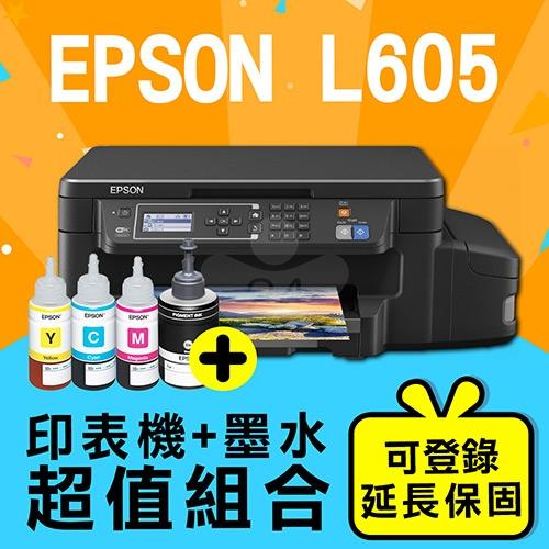 【印表機+墨水延長保固組】EPSON L605高速網路Wifi六合一連續供墨印表機 + T7741 / T6642~T6644 原廠墨水組