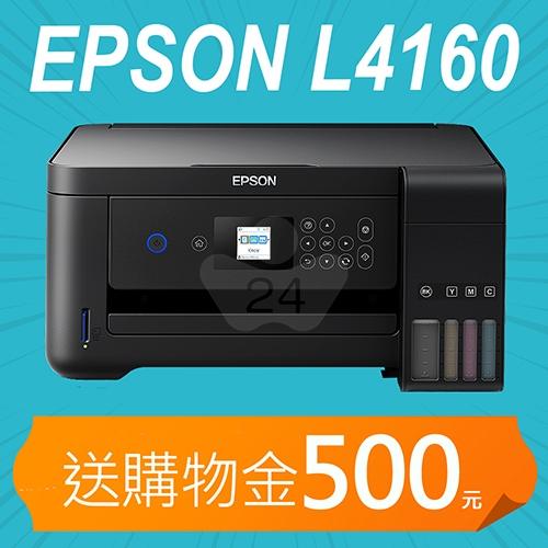 【加碼送購物金500元】EPSON L4160 Wi-Fi三合一插卡/螢幕 連續供墨複合機