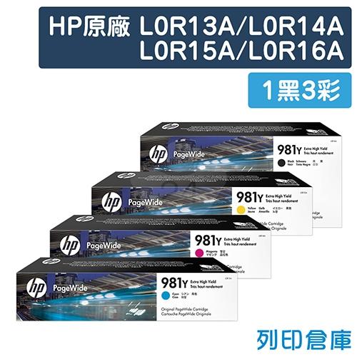 HP L0R16A/L0R13A/L0R14A/L0R15A (NO.981Y) 原廠超高容量墨水匣超值組(1黑3彩)