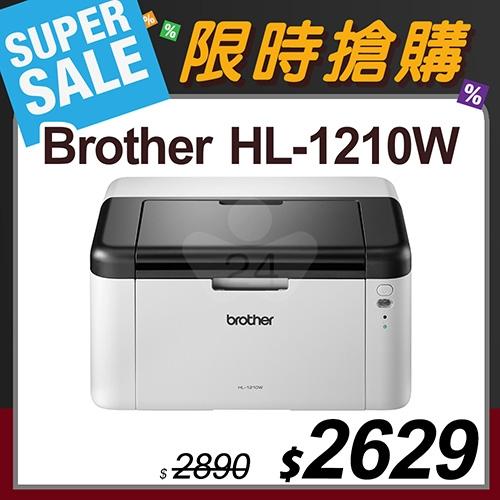 【限時搶購】Brother HL-1210W 無線黑白雷射印表機