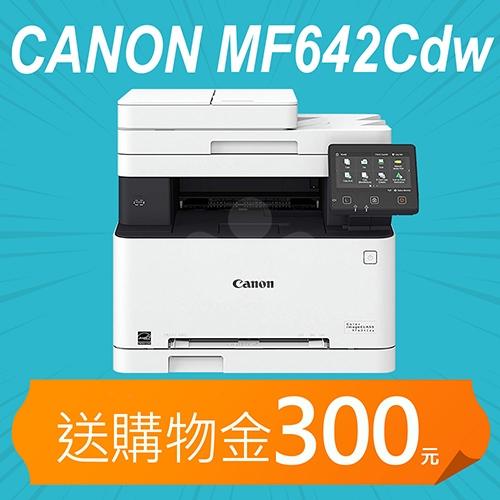 【加碼送購物金300元】Canon imageCLASS MF642Cdw 彩色雷射多功能複合機