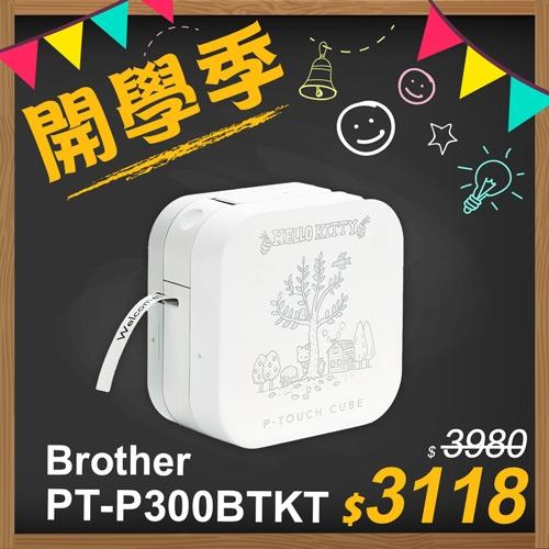 【開學季】Brother PT-P300BTKT HELLO KITTY 行動智慧型手機專用美型標籤機