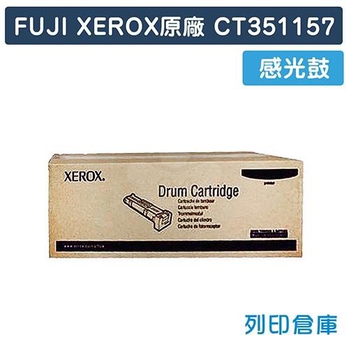 Fuji Xerox CT351157 原廠感光鼓