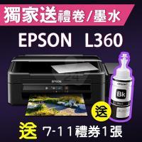 【限時促銷加碼送墨水+7-11禮券100元】EPSON L360 原廠家用高速三合一連續供墨印表機 / 加購墨水上網登錄送禮卷+享兩年保固