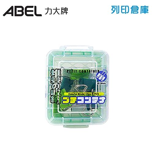 ABEL 力大牌 NO.45002-GR 綠色系長尾夾 19mm (8支/盒)