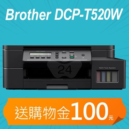 【加碼送購物金300元】Brother DCP-T520W 威力印大連供高速無線複合機