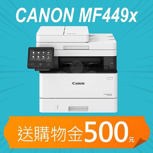 【加碼送購物金500元】Canon imageCLASS MF449x A4黑白雷射多功能事務機