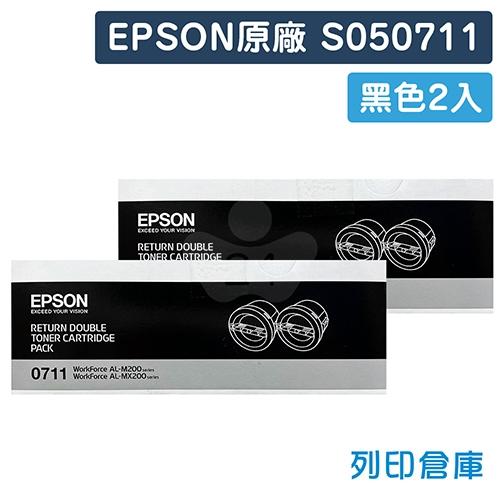 EPSON S050711 原廠雙包裝黑色碳粉匣(雙包裝2組)