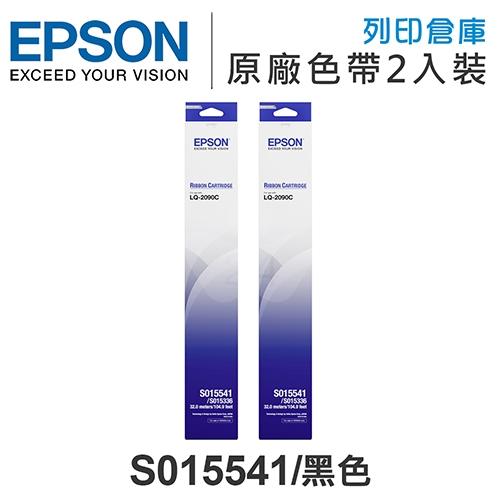 EPSON S015541 原廠黑色色帶超值組(2入) (LQ2090 / LQ2090C)