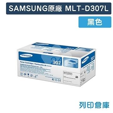SAMSUNG MLT-D307L 原廠黑色碳粉匣
