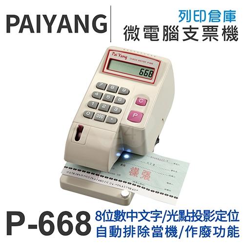 PAIYANG百揚 P-668微電腦中文型支票機