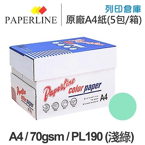 PAPERLINE PL190 淺綠色彩色影印紙 A4 70g (5包/箱)