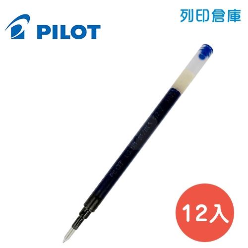 PILOT 百樂 BLS-G2-7-L 藍色 G2 0.7 自動中性筆芯 12入/盒
