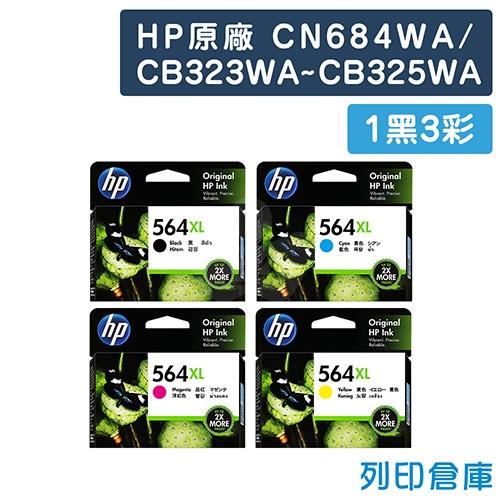 HP CN684WA / CB323WA~CB325WA (NO.564XL) 原廠高容量墨水匣超值組 (1黑3彩)