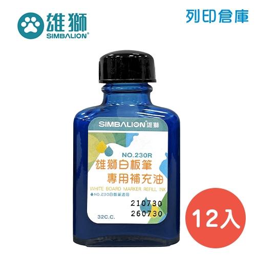 SIMBALION 雄獅 NO.230R 藍色白板筆補充液 12瓶/盒