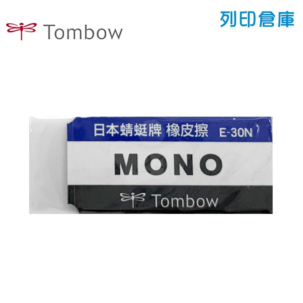 TOMBOW 蜻蜓牌 E-30N MONO (小) 塑膠橡皮擦 1個