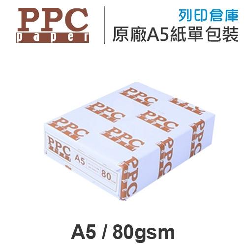 PPC 多功能影印紙/進口影印紙 A5 80g (單包裝)