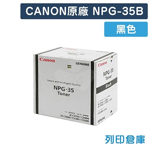 CANON NPG-35 影印機原廠黑色碳粉匣