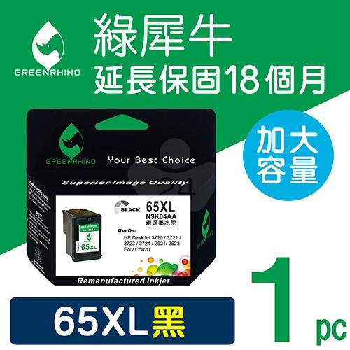 綠犀牛 for HP NO.65XL (N9K04AA) 黑色高容量環保墨水匣