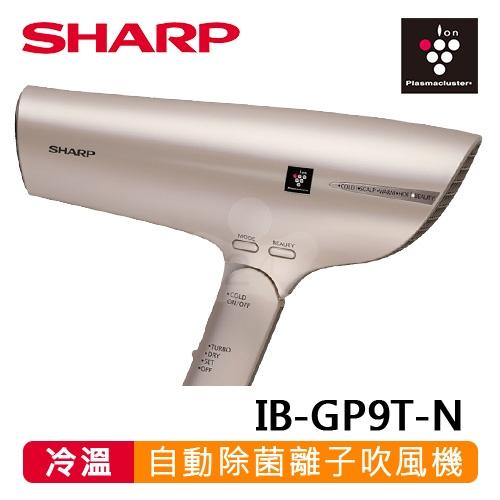 【SHARP 夏普】自動除菌離子吹風機(香檳金) IB-GP9T-N