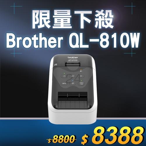 【限量下殺20台】Brother QL-810W 超高速無線網路(Wi-Fi)標籤列印機