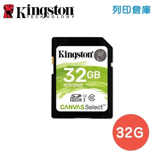 金士頓 Kingston Canvas Select SDHC/U1 C10(SDS) 32GB 記憶卡