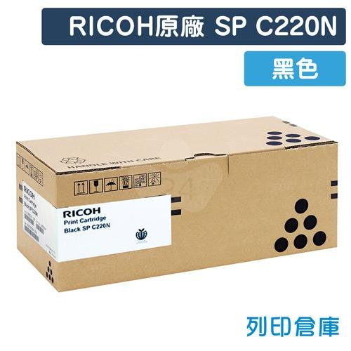 RICOH SP C220N 原廠黑色碳粉匣