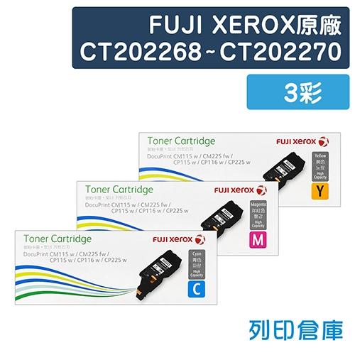 Fuji Xerox CT202268~CT202270 原廠碳粉匣組(3彩)(0.7K)