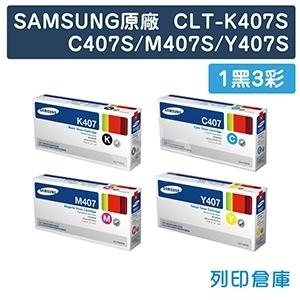 SAMSUNG CLT-K407S / CLT-C407S / CLT-M407S / CLT-Y407S 原廠碳粉組(1黑3彩)