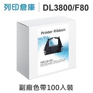 【相容色帶】For Fujitsu DL3800 / F80 副廠黑色色帶超值組(100入) ( Fujitsu DL3800 Pro ; Futek F80 / F90 )