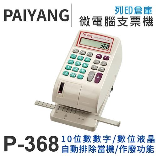 PAIYANG百揚 P-368微電腦中文型支票機
