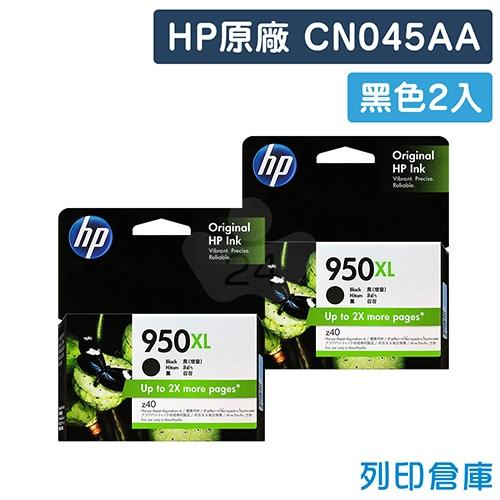 HP CN045AA (NO.950XL) 原廠黑色高容量墨水匣(2黑)