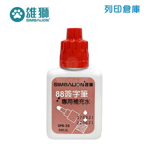 SIMBALION 雄獅 SPR-32 紅色簽字筆補充水 1瓶