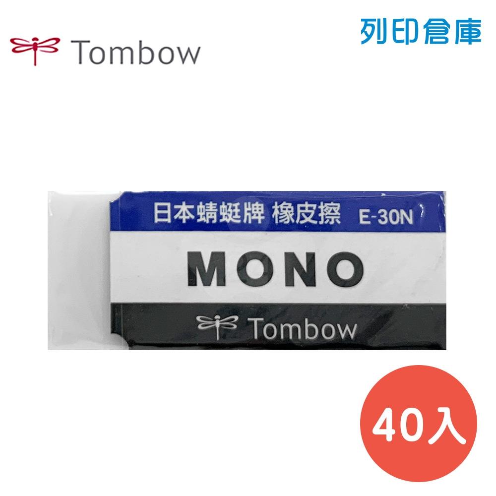 TOMBOW 蜻蜓牌 E-30N MONO (小) 塑膠橡皮擦 40入/盒