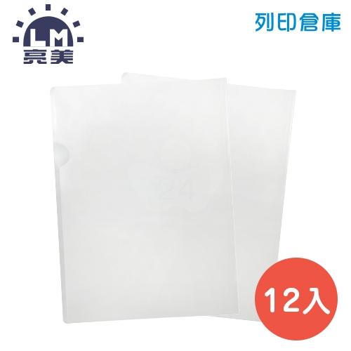 LM 亮美 LM-6037 Q310 文件套-白色 12入