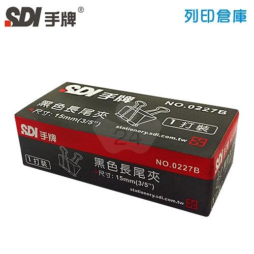 SDI 手牌 長尾夾 0227B 15mm (12支/盒)