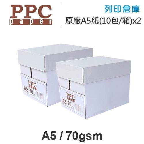 PPC 多功能影印紙/進口影印紙 A5 70g (10包/箱) x2