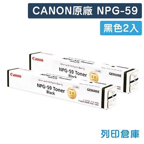 CANON NPG-59 影印機原廠黑色碳粉匣超值組 (2黑)