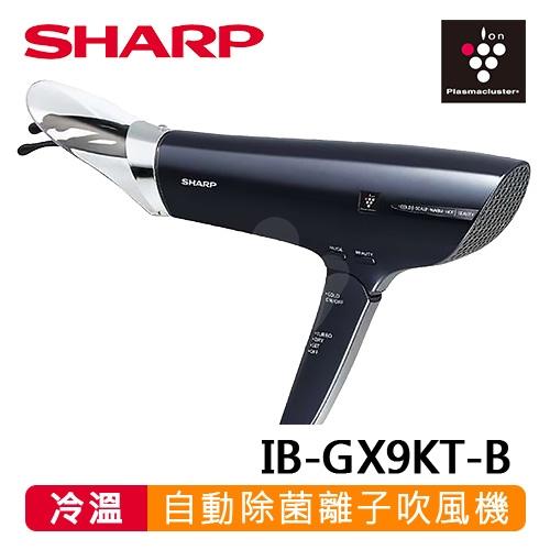【SHARP 夏普】自動除菌離子吹風機(午夜黑) IB-GX9KT-B