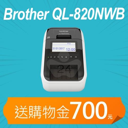 【加碼送購物金800元】Brother QL-820NWB 超高速無線網路(Wi-Fi)藍牙標籤列印機