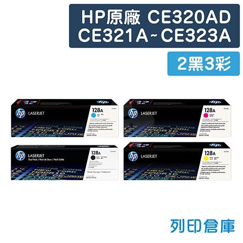 HP CE320AD雙包裝+CE321A / CE322A / CE323A (128A) 原廠碳粉匣超值組(黑色雙包裝2入+3彩)