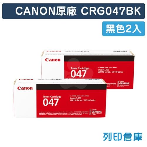 CANON CRG-047BK / CRG047BK (047) 原廠黑色碳粉匣超值組 (2黑)