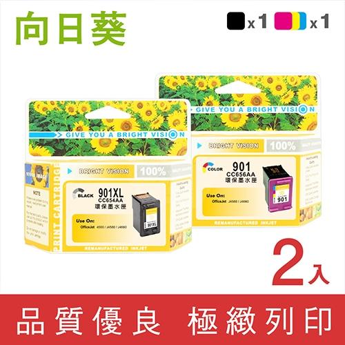 向日葵 for HP NO.901XL+NO.901 / 1黑1彩高容量超值組 (CC654AA+CC656AA) 環保墨水匣